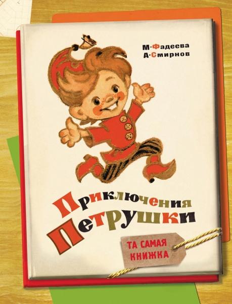 Приключения Петрушки