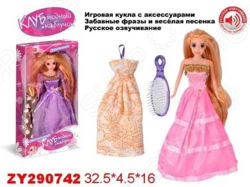 Кукла с аксессуарами Zhorya Х75554