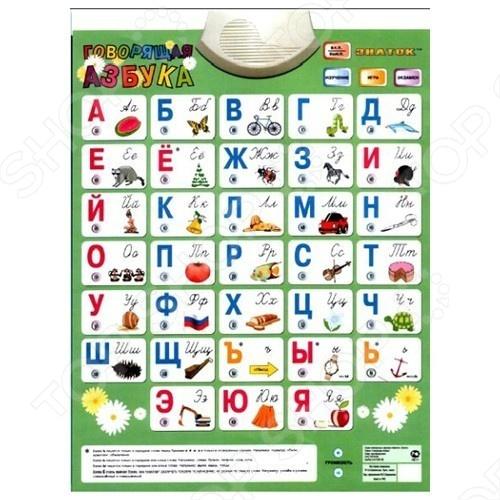 Плакат электронный Знаток «Говорящая Азбука» знаток электронный звуковой плакат говорящая азбука