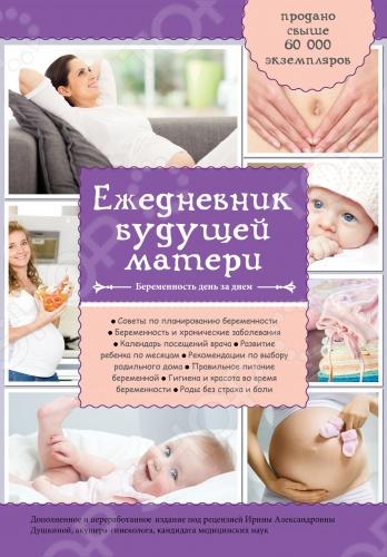 Беременность для молодой женщины это не только настоящий праздник, но и повышенная нагрузка: и физическая и психическая. А еще огромная ответственность теперь нужно думать не только о себе, но и о будущем малыше, ведь от того. Как будущая мама питается, работает, отдыхает, лечится, зависит здоровье крохи. Чтобы избежать неприятных последствий и родить здорового малыша, необходимо еще до беременности узнать как можно больше об этом важнейшем событии в жизни женщины да и мужчины! . И поможет вам в этом издание, которое вы держите в руках. Материал книги представлен в виде ежедневника, т.е. сгруппирован в соответствии с общепринятым делением беременности на акушерские месяцы и недели, что помогает легко и быстро находить нужную информацию, а так же получить ответы на такие важные вопросы как: когда лучше планировать беременность Какие изменения происходят в организме во время беременности Как понять, что малыш развивается правильно Что взять с собой в роддом Как понять, что схватки начались Как избавиться от страхов перед родами Опасно ли делать кесарево сечение Внимание! Информация, содержащаяся в книге не может служить заменой консультации врача. Необходимо проконсультироваться со специалистом перед применением любых рекомендуемых действий.