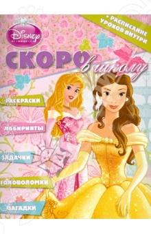В книге: - раскраски; - лабиринты; - задачки; - головоломки; - загадки. Для детей младшего школьного возраста.