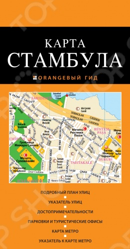 Туристическая карта Стамбула с ламинацией для продолжительного использования. Отмечены все основные достопримечательности - на русском языке. Удобный указатель улиц, актуальная схема городского транспорта и указатель станций транспорта. Масштаб 1 : 60 000 1 см 600 м