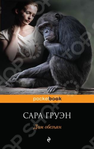 Нигде так не проявляется человеческий характер как в отношении к животным ведь они как дети: беззащитны и при этом чутко реагируют на ложь, не прощают предательства. Исабель обожала своих подопечных человекообразных обезьян бонобо. Она изучала их повадки, с помощью специальной лингвистической программы разговаривала с ними. Ей было с ними интересно, это был ее мир, который она не променяла бы ни на что на свете. Все рухнуло после чудовищного взрыва в лаборатории, который устроили люди, пытающиеся нажиться на бонобо. Для них питомцы Исабель забавные зверушки, на которых можно беззастенчиво пялиться и продавать их за деньги. Но Исабель, чудом выжившая после взрыва, не намерена сдаваться бонобо надо во что бы то ни стало вернуть в лабораторию. Надо стиснуть зубы, забыть, что ее совсем недавно в буквальном смысле слова собрали по кускам, что человек, которому она верила, ее предал, и бороться. Потому что мы в ответе за тех, кто нам верит.