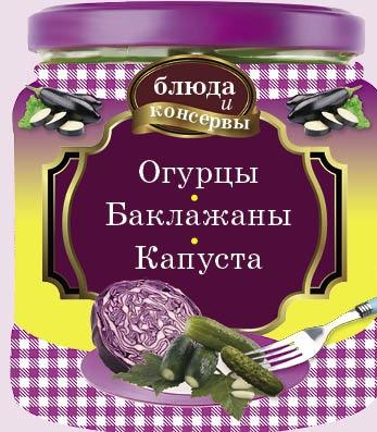 В этой книге предложены рецепты соленых, маринованых, квашеных овощей.