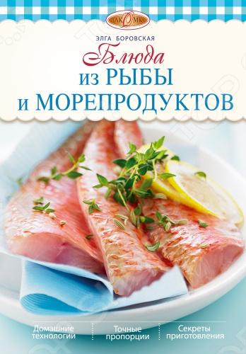 Жареная, запеченная, тушеная, соленая, копченая рыба. В салатах, закусках, супах, запеканках, соусах. Сколько белка содержится в разных видах рыбы, как разделывать, как приготовить тот или иной сорт рыбы, А также кое-что о морепродуктах и блюдах из них. Все это - в новой книге кулинарной серии Лакомка .