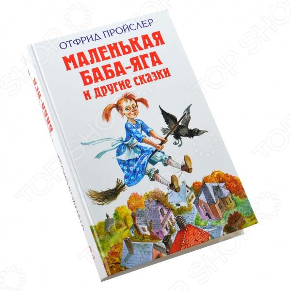 В данном издании вы найдете любимые многими сказки Отфрила Пройслера: Маленькая Баба-Яга, Маленький Водяной, Маленькое привидение с иллюстрациями Винни Гебхардта и Франца Йозефа Триппа.