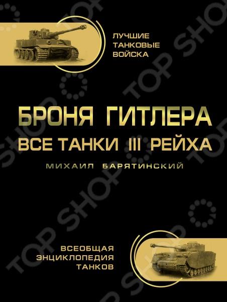 Такой серии еще не было! Эта книга не имеет себе равных. Это самая полная энциклопедия танков Гитлера и его союзников. Впервые в цвете! Вдвое больше схем, чертежей, боковиков и фотографий! Исчерпывающая информация обо всех типах немецких панцеров от легких Pz.I, Pz.II, Pz.35 t , Pz.38 t и средних Pz.III и Pz.IV до тяжелых Pz.V Panther, Pz.VI Tiger, Pz.VIB Королевский Тигр и сверхтяжелого Maus, а также о бронетехнике Италии, Венгрии, Румынии, Финляндии, Словакии, Болгарии и Хорватии. Глубокий анализ побед Панцерваффе, которые по праву считались лучшими танковыми войсками Второй Мировой и уступили первенство советским танкистам лишь в самом конце войны.