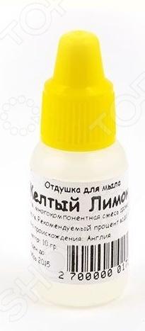 Отдушка Выдумщики Желтый лимон это многокомпонентная смесь натуральных аромамасел и искусственных ароматизаторов, которые придадут мылу ручной работы освежающий, тонизирующий или пленительно-сладкий аромат. Выбирайте любимый запах, добавляйте отдушку к мылу и дарите себе и близким ароматерапию во время купания. Если вы новичок в мыловарении или ваши ученики в первый раз делают собственное мыло, если вы хотите открыть ребенку чудесный мир рукотворной косметики это лучшая серия отдушек для вас! Эконом-серия содержит простые и чистые ароматы, которые понравятся каждому. Емкость: 10 мл.