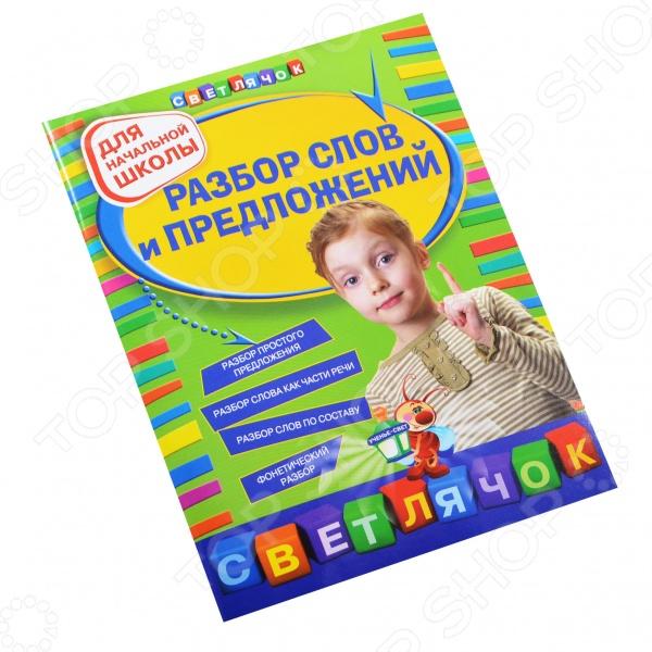 Русский язык Эксмо 978-5-699-49825-3 евразия 978 5 91852 054 3
