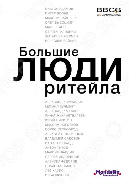 Книга рассказывает о людях, создавших новый ритейл в России: Сергее Галицком, Льве Хасисе, Илье Якубсоне, Максиме Ноготкове, Олеге Высоцком и еще 20 руководителях торговых сетей. Это первое издание о лидерах современной розничной торговли, которые прошли непростой путь становления одновременно с нашей страной. В книге представлена собственная философия успешного бизнеса, фундаментальная основа его развития, взгляд героев на отношения с людьми -- покупателями, деловыми партнерами, сотрудниками. Жизненные ценности, мировоззрение предпринимателей и топ-менеджеров раскрываются через призму их бизнеса. Многие принципы и цели людей, посвятивших себя отрасли, вокруг которой традиционно существует огромное количество стереотипов, станут для читателей неожиданностью.