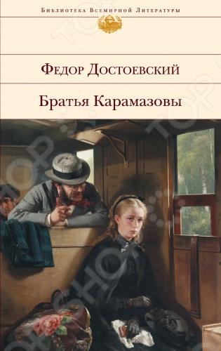 Братья Карамазовы - итоговый роман Ф. М. Достоевского, в нем сконцентрировались вся художественная мощь писателя и глубина прозрений религиозного мыслителя. Братья Карамазовы - это итоговое произведение, в котором испепеляющая страсть, борьба за наследство, богоискательство выводят на глобальные вопросы о самой сущности человека, о его природе. Каждый характер, как бы сложен он ни был, у Достоевского предстает некой частью одной, почти безграничной картины - это картина многогранной человеческой души, и в этой душе, и за эту душу идет нескончаемая битва добра и зла.