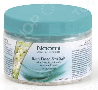 Соль для ванны Naomi с минералами Мертвого моря и с экстрактом жасмина