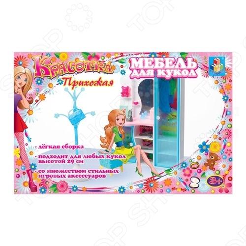 1 Toy «Прихожая» объявления красноярск продам мебель б у