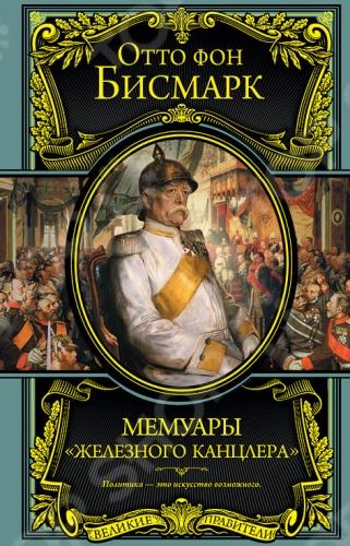 Книга посвящена одному из самых влиятельных политиков XIX в. - первому канцлеру Германской империи Отто фон Бисмарку 1815-1898 , человеку, который объединил страну, создав из множества карманных королевств и княжеств мощную империю. Он развязывал и выигрывал войны, заключал союзы, перекраивал Европу почти столь же радикально, как и Наполеон Бонапарт. Одни современники считали его гением и великим человеком, другие - деспотом и диктатором. Но кем он был в действительности Ответ на этот вопрос - в мемуарах политика: подробном, обстоятельном и блистательно афористичном повествовании о хитросплетениях европейской политики. Многочисленные и редчайшие иллюстрации, приведенные в настоящем издании, позволят читателю не только оценить масштаб личности и размах деятельности Отто фон Бисмарка, но и ощутить дух времени, в котором жил железный канцлер .