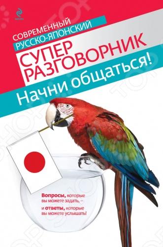 Начни общаться! Современный русско-японский суперразговорникИностранные языки. Обучение. Чтение<br>Данный разговорник окажет помощь во всех ситуациях, в которых может оказаться современный путешественник. Главное его отличие состоит в том, что он поможет не только задавать вопросы, но и понимать ответы на них, так как к каждому вопросу в разговорнике имеется несколько вариантов самых распространенных ответов. В книге подобраны необходимые слова и выражения по широкому спектру тем, которые пригодятся и на отдыхе, и в деловой поездке. Материал сгруппирован по тематическому принципу, и вы легко найдете нужный раздел и без труда сможете изучить меню в ресторане или список услуг в интернет-кафе, выяснить, почему не работает компьютер или мобильный телефон, найти дорогу или обсудить современные виды спорта и развлечения, наконец, просто познакомиться и договориться о встрече. Произношение передано транслитерацией русскими буквами. Разговорник даст вам возможность чувствовать себя уверенно в незнакомой языковой среде.<br>