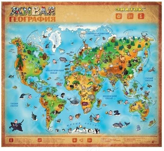Плакат электронный звуковой ЗНАТОК «Живая география»Наглядные пособия<br>Плакат электронный звуковой ЗНАТОК Живая география это целый развивающий комплект для детей дошкольного возраста. Играя с интерактивным плакатом, ребенок получит нужные знания о том, где живут разного вида животных в мире и пояснения кто, что и почему . Комплект в целом, поможет подготовить ребенка к школьной программе. У плаката несколько режимных кнопок - ребенок может просто путешествовать по географической карте, узнавая названия животных, материков, а может послушать более подробную информацию. Кроме того, есть кнопка Экзамен , используя которую всегда легко проверить свои знания. Работает от 3 батареек типа ААА входят в комплект .<br>
