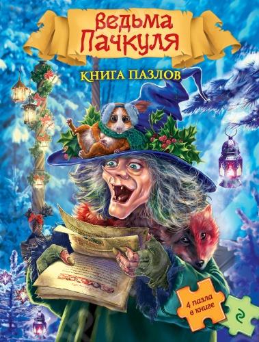 4 истории 4 замечательных пазла с ведьмой Пачкулей! Эта волшебная книга понравится как тем читателям, кто еще не знаком с ведьмой Пачкулей - самой неряшливой и непоседливой ведьмой Непутевого леса так и тем, кто обожает её приключения! Ведь каждому пазлу соответствует своя история. Ребенку будет интересно узнать, что происходит на картинке, а затем собрать головоломку. Рассказы подходят как для самостоятельного чтения, так и для чтения взрослыми детям. Пазлы развивают мелкую моторику, внимание, логическое мышление и память.