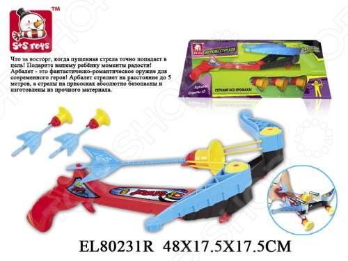 фото Арбалет игрушечный S+S Toys СС75567, Арбалеты. Луки