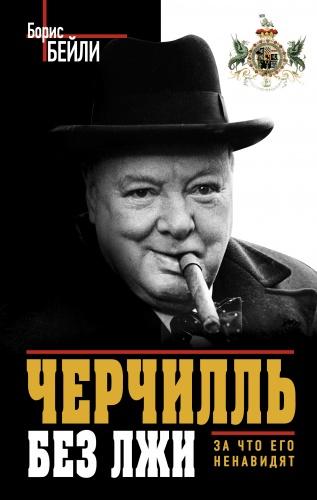 Черчилль без лжи. За что его ненавидятБиографии государственных и общественно-политических деятелей<br>Хотя в России это имя знает каждый, Уинстон Черчилль остается у нас фигурой полумифической его охотно цитируют, к месту и не к месту, ему приписывают афоризмы, которые он никогда не произносил самый знаменитый из них о Сталине, якобы получившем Россию с сохой, а оставившем с атомной бомбой и грехи, в которых он не повинен; его привычно проклинают как заклятого врага русского народа и ненавидят за то, чего он не совершал. Был ли Черчилльвиновником обеих Мировых войн и главой заговора против России Натравил ли он Гитлера на СССР Намеренно тянул с открытием Второго фронта , чтобы максимально обескровить Красную Армию Умолял Сталина спасти Британию от полного разгрома Был законченным алкоголиком, потребляя армянский коньяк ящиками Что известно о скандальных похождениях его матери, невестки и одной из дочерей, какие скелеты в шкафу имелись у самого сэра Уинстона И за что на самом деле его проклинают и превозносят, прославляют и ненавидят .. Опровергая самые расхожие мифы о Черчилле, эта книга восстанавливает подлинную биографию несгибаемого премьера , рисуя правдивый портрет величайшего политика XX века без гнева и пристрастия, без умолчаний, без лжи!<br>
