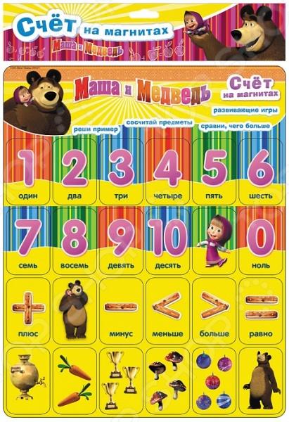 Маша и Медведь. Счет на магнитахМатематика для малышей<br>Счет на магнитах - это легкое и веселое изучение цифр и счета, развитие памяти, мышления и мелкой моторики, и, конечно, герои популярного мультфильма. Играя с магнитами, малыш научится узнавать цифры, составлять примеры на сложение и вычитание, сравнивать количество предметов. Карточки можно использовать бесконечно много раз, и они останутся как новые. В подарок - магниты с любимыми персонажами!<br>