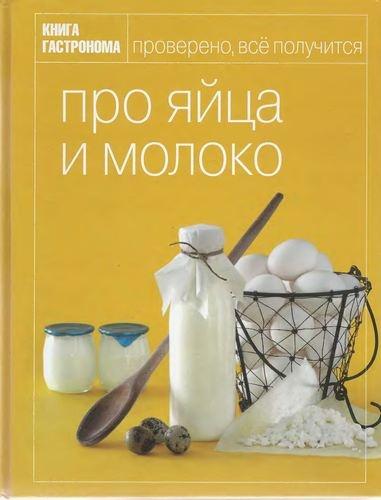 Кажется, нет на свете продуктов проще и доступнее, чем яйца и молоко. Но это вовсе не значит, что блюда, которые из них можно приготовить, должны быть скучными и обыденными. Вы себе не представляете, сколько всего вкусного на страницах этой книги! Мы собрали рецепты со всего мира - испанский натильяс и шри-ланкийский ваталаппан, провансальский яичный суп и яйца по-турецки, индийское яичное карри и китайские мраморные яйца, греческий цацики и латышский бубертс... Вы научитесь печь изумительный молочный хлеб и скороспелые блины с припеком, готовить идеальный крем шантильи и соус бешамель, делать домашний творог и сливочное масло, топить молоко для варенца и заквашивать-для финской простокваши... В этой книге много новых и совершенно уникальных рецептов, которые ранее не публиковались. Как всегда, мы все их проверили, то есть каждое блюдо приготовили и сьели. И если было нужно, что-то в рецепте исправили. Чтобы вам все понравилось и все у вас получилось