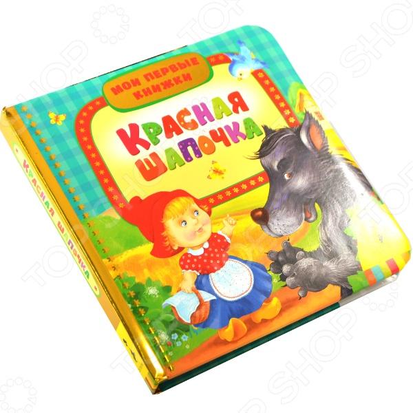 Сказки для малышей Росмэн 978-5-353-06586-9