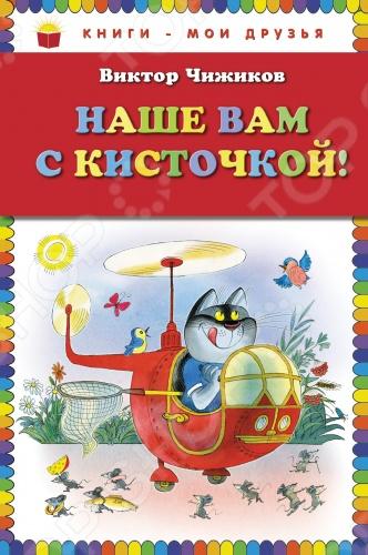 Наше вам с кисточкой!Сказки русских писателей<br>Сборник сказок для детей замечательного художника-иллюстратора Виктора Чижикова, красочно оформленная автором.<br>