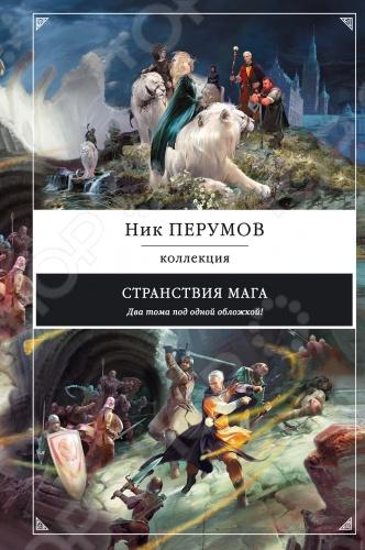 Русское фэнтези Эксмо 978-5-699-72719-3 евразия 978 5 91852 054 3