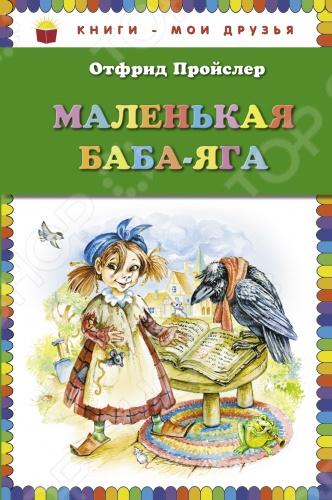 Маленькая Баба-Яга - совсем не злая ведьма! Она, по сути, маленький ребёнок, который может шалить, наказывать обидчиков и не слушаться взрослых. А подружиться с ней - так увлекательно и весело!