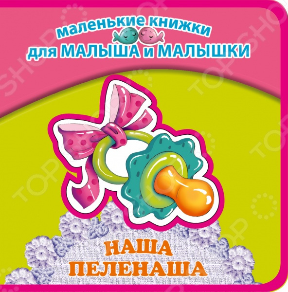 Наша пеленашаКнижки-игрушки<br>Маленькие книжечки для маленьких ручек: невесомая яркая пенка, фигурная приклейка на обложке и стихи Петра Синявского - самые трогательные строки про наших малышей.<br>