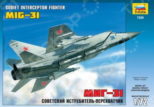 """Самолет """"МиГ-31"""" Сборная модель Звезда Самолет """"МиГ-31"""""""