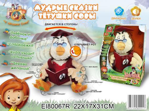Игрушка интерактивная Shantou Gepai «Мудрые сказки тетушки Совы»