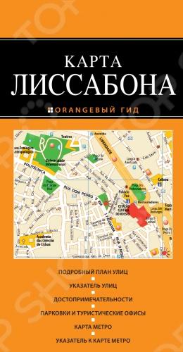 Туристическая карта Лиссабона с ламинацией для продолжительного использования. Отмечены все основные достопримечательности - на русском языке. Удобный указатель улиц, актуальная схема городского транспорта и указатель станций транспорта. Масштаб 1 : 60 000 1 см 600 м 2-е издание, исправленное и дополненное