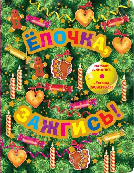 Елочка, зажгись!Произведения отечественных поэтов<br>Это не обычная книга, а волшебная. Стоит произнести заветные слова: Елочка, зажгись! и нажать на кнопку на обложке, как тотчас же ёлка засверкает чудесными огоньками. Замечательные новогодние стихи дополнены милыми иллюстрациями, на обложке - помимо разноцветных огоньков! - золотая голографическая фольга и кнопка, украшенная сверкающим стразом.<br>