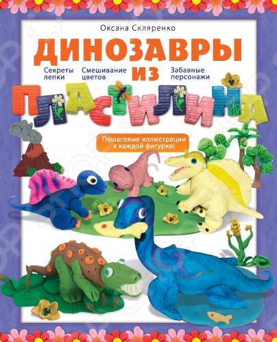 Динозавры из пластилинаЛепка. Поделки из теста<br>Лепка из пластилина не только помогает ребенку раскрыть творческий потенциал, но и развивает его пространственное мышление и мелкую моторику пальцев. Удивительные пластилиновые динозаврики, которых вы найдете на страницах этой книги, покорят сердце всей семьи и станут новым увлечением вашего ребенка. Следуя понятным пошаговым инструкциям, малыш с удовольствием займется лепкой и в такой увлекательной форме получит новые знания об истории нашей планеты.<br>