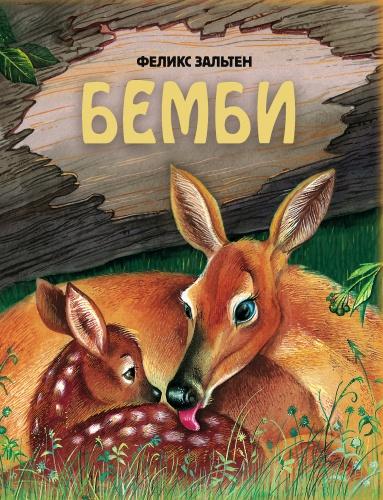 В этой книге юные читатели смогут прочитать историю про олененка Бемби, известного сказочного персонажа мультфильма Уолта Диснея.