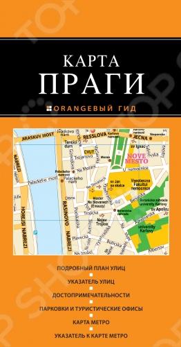 Туристическая карта Праги с ламинацией для продолжительного использования. Отмечены все основные достопримечательности - на русском языке. Удобный указатель улиц, актуальная схема городского транспорта и указатель станций транспорта. Масштаб 1 : 60 000 1 см 600 м