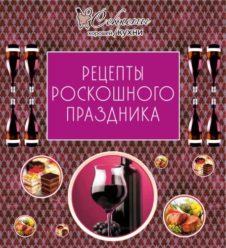 В этой книге вы найдете вкусные рецепты как для большой компании, так и для интимного ужина с любимым человеком, советы, интересные идеи для украшения стола и пожелания вам и вашим близким.
