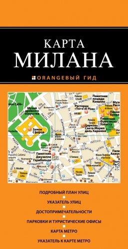 Туристическая карта Милана с ламинацией для продолжительного использования. Отмечены все основные достопримечательности - на русском языке. Удобный указатель улиц, актуальная схема городского транспорта и указатель станций транспорта. Масштаб 1 : 60 000 1 см 600 м