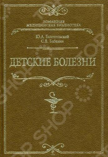Каждый доктор с удовольствием пополнит домашнюю библиотеку замечательной книгой известнейшего педиатра Юрия Белопольского. В роскошномпереплете - все современные сведения о детских болезнях, необходимые практикующим семейным и детским врачам.