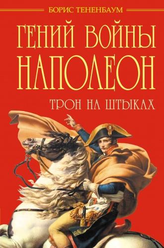 Он был не просто ГЕНИЕМ, а БОГОМ ВОЙНЫ. Его заслуженно величают лучшим полководцем со времен Александра Македонского и Цезаря. Он завоевал всю Западную Европу, одержав десятки побед и погубив миллионы жизней. Он летел от триумфа к триумфу пока не нашла коса на камень, пока его Великая Армия не растворилась в бескрайних просторах России, а победное солнце Аустерлица не погасло в дыму Бородина и Московского пожара Новая книга от автора бестселлеров Великий Черчилль и Великий Наполеон прослеживает весь боевой путь Бонапарта от грандиозных побед до фатальных поражений, от Тулона, Маренго, Ульма, Аустерлица, Йены, Фридланда и Ваграма до Бородина, Березины, Битвы народов, падения Парижа и окончательного краха при Ватерлоо.