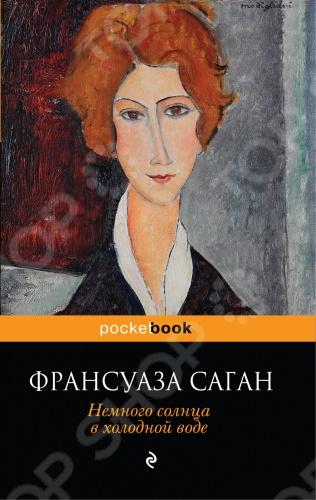 Один из лучших психологических романов Франсуазы Саган. Встреча с Натали , ее любовь исцелили молодого журналиста Жюля, впавшего в депрессию. Вихрь страсти закружил обоих, но его вернул к прежней жизни, а ее погубил.