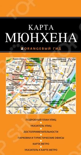 Туристическая карта Мюнхена с ламинацией для продолжительного использования. Отмечены все основные достопримечательности - на русском языке. Удобный указатель улиц, актуальная схема городского транспорта и указатель станций транспорта. Масштаб 1 : 60 000 1 см 600 м