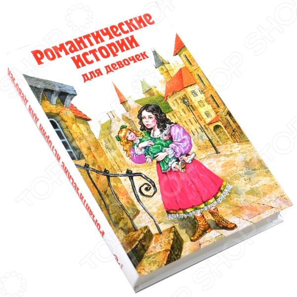Романтические истории для девочекПроизведения зарубежных писателей<br>Одна из самых популярных российских книжных серий для детей и подростков. Белый фон, красные буквы, яркая иллюстрация как магнитом притягивает мальчишек и девчонок, а также их родителей - и не случайно. В серии собраны лучшие произведения отечественных и зарубежных авторов, когда-либо писавших для 6-13-летних граждан. Наряду с известными произведениями, давно ставшими классикой, в серии представлены новинки детской зарубежной литературы. Покупатели доверяют выбору наших редакторов едва появившись на прилавке, эти книги становятся бестселлерами.<br>