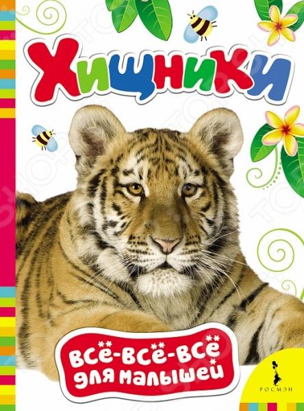 ХищникиЖивотные. Растения. Природа<br>Развивающие книги серии Все-все-все для малышей включают интересные вопросы, отвечая на которые ребенок познакомится с миром животных и расширит свой кругозор. Великолепные цветные фотографии, иллюстрирующие задания книги, помогут ему в этом.<br>