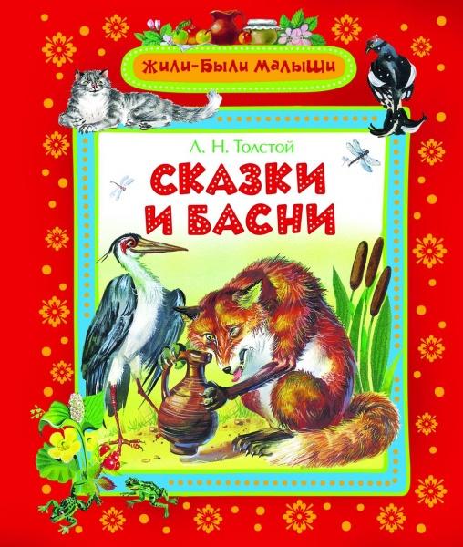 Сказки и басниСказки русских писателей<br>В книгу вошли сказки и басни в прозе Л. Н. Толстого для самых маленьких.<br>