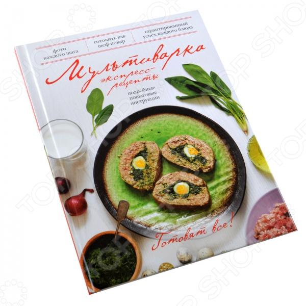 Если вы не хотите проводить полжизни на кухне, чтобы приготовить ужин, то мультиварка это то, что вам нужно! Без особых хлопот вы сможете приготовить множество вкусных и полезных блюд, используя этот современный прибор. Автор книги Раиса Савкова, столичный шеф-повар, популярный блоггер и преподаватель кулинарной школы предлагает вам 50 экспресс-рецептов блюд для мультиварки. Технология приготовления подходит для любой модели, а подробные описания превратят процесс готовки в простое и приятное занятие!