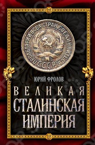 Книга специалиста по истории 1930-х годов Юрия Фролова посвящена возрождению имперского начала в коммунистической России благодаря новому курсу партии - курсу Сталина. В книге рассказано о политике, благодаря которой в Советском Союзе возродились имперский дух и имперские амбиции.