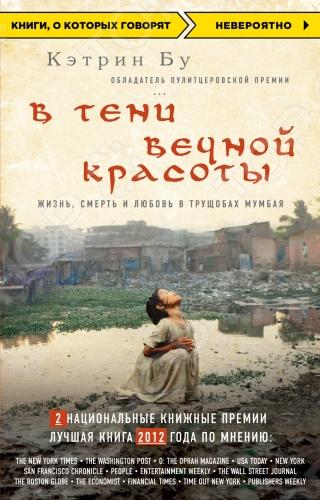 Лучшая книга 2012 года, по мнению более 20 авторитетных изданий, В тени вечной красоты Кэтрин Бу. Мусорщик Абдул, содержащий семью из 11 человек, красавица Манджу, которая слишком хороша для местных женихов, хромоногая Фатима, решающая отомстить ненавистным соседям самым жутким способом, эти и другие герои живут в трущобах, беднейшем квартале Индии, расположенном в тени ультрасовременного аэропорта Мумбаев. У них нет настоящего дома, постоянной работы и уверенности в завтрашнем дне. Но они хватаются за любую возможность вырваться из крайней нищеты и их попытки приводят к невероятным последствиям