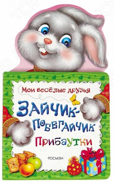 Книги серии Мои веселые друзья предлагают вниманию родителей популярные детские песенки, потешки, стихи. Книги интересно рассматривать вместе с ребенком - яркие картинки и забавные персонажи увлекут вашего малыша. В книге - плотные картонные страницы, предназначенные специально для самых маленьких. Зайчик-побегайчик спешит поделиться с вами замечательными прибаутками.